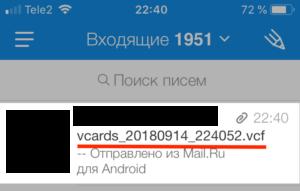 с андроида на андроид