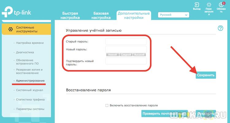 новый пароль администратора