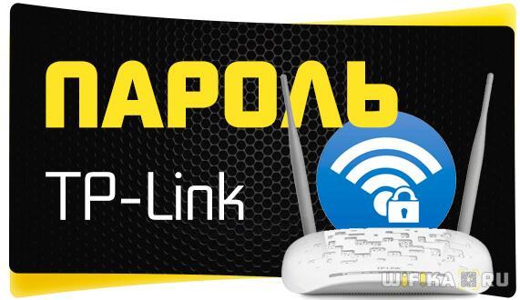 пароль tp link