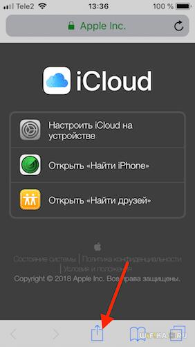 поделиться с iphone на android