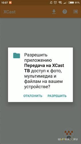 разрешение трансляции