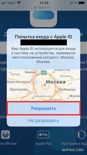 разрешить использовать iphone