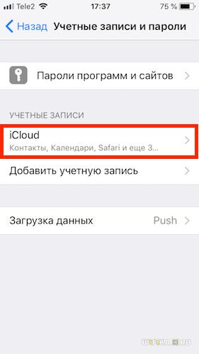 синхронизация icloud