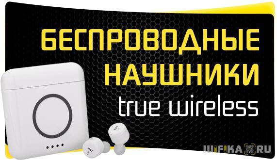 true wireless наушники