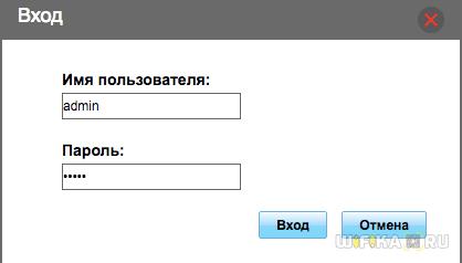 смена пароля модема