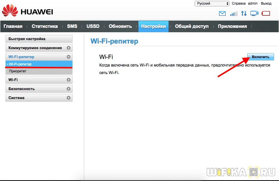 режим wifi репитера