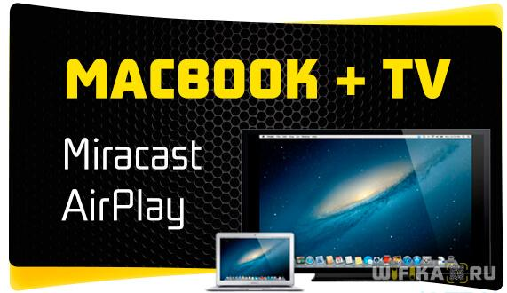 macbook miracast airplay