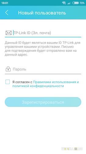 новый пользователь tp link id