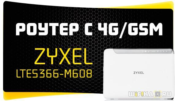 обзор wifi роутера 4g gsm zyxel