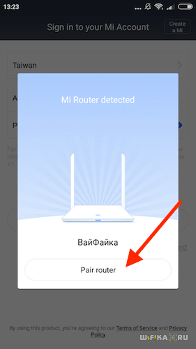 pair router