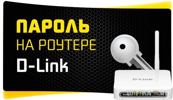 пароль на wifi роутере d-link