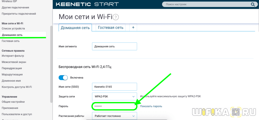 пароль wifi keenetic