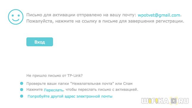 подтверждение регистрации в облаке tp link
