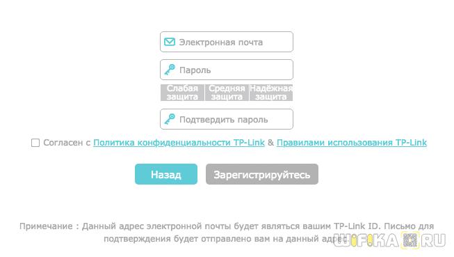 регистрация tp link id