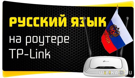 русский язык на роутере tp link