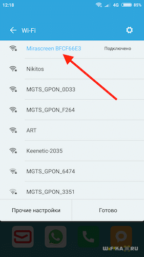 сеть wifi mirascreen