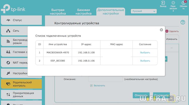 список устройств tp link