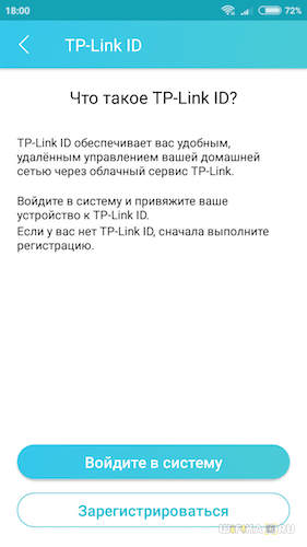 вход в tp link id tether