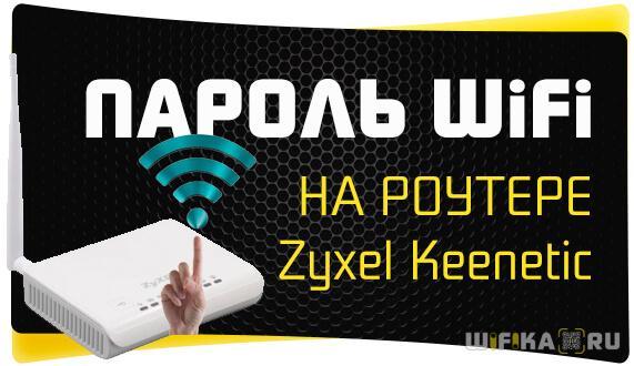 wifi пароль zyxel keenetic
