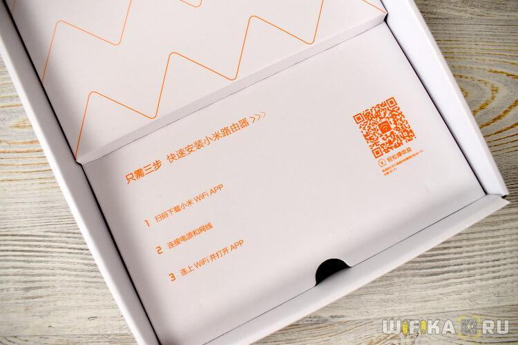 xaiomi wifi app