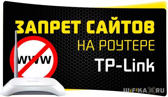 запрет сайтов на роутере tp link