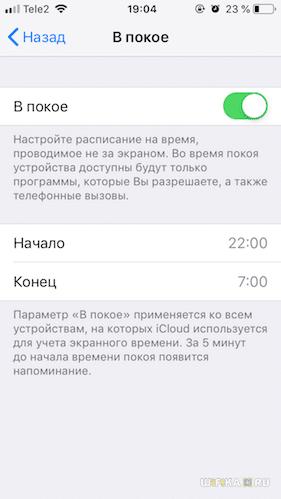 экранное время на айфоне