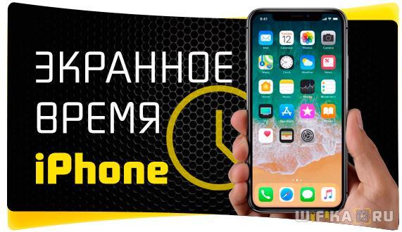 экранное время iphone ios 12