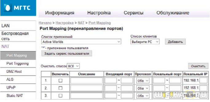 мгтс port mapping