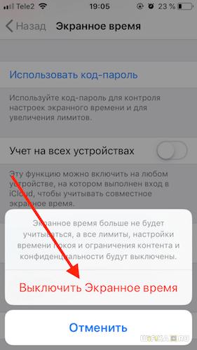 подтверждение на iphone