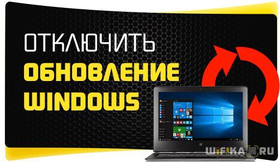 отключить обновление windows