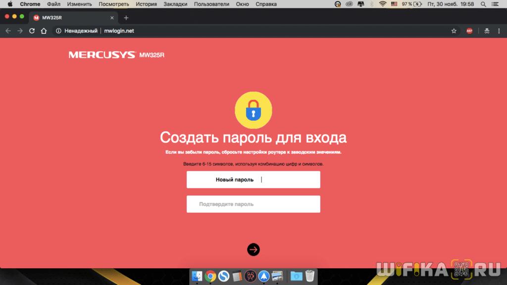 пароль для входа в роутер mercusys