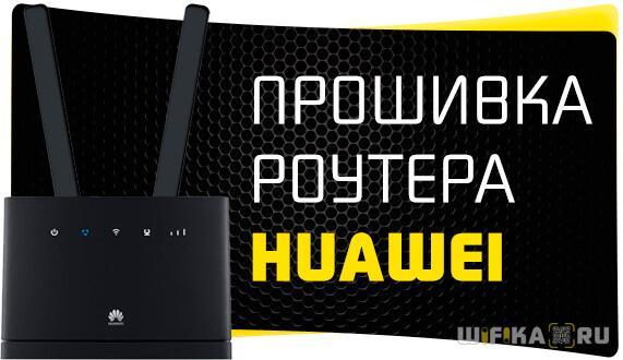 Huawei официальный сайт прошивки скачать
