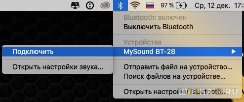 bluetooth mysound