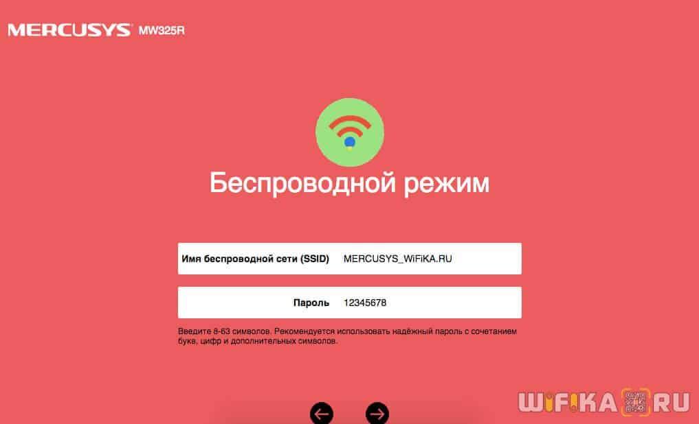 настройка wifi сети mercusys