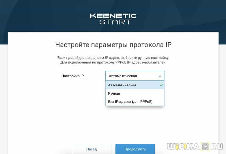 параметры протокола IP keenetic