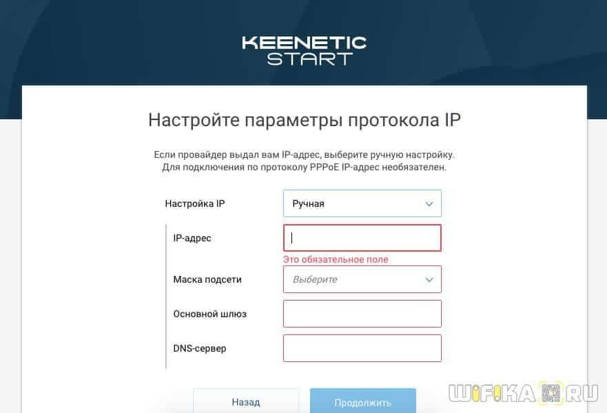 статический ip keenetic