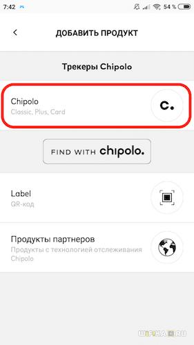 chipolo classic plus card