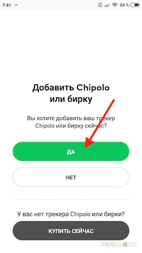 добавить трекер chipolo