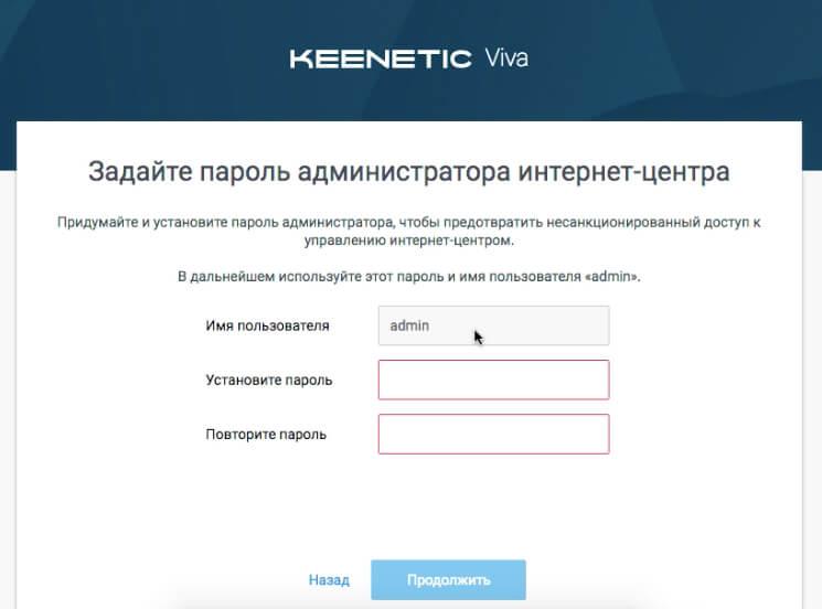настройка веб-интерфейса keenetic
