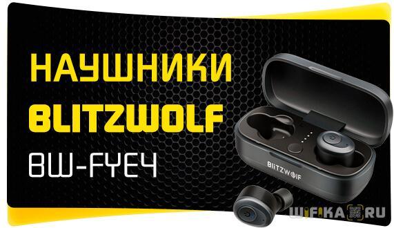 обзор наушников blitzwolf fye4
