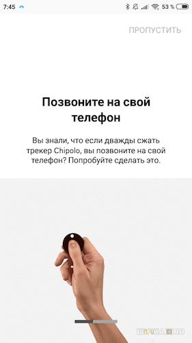 поиск смартфона chipolo