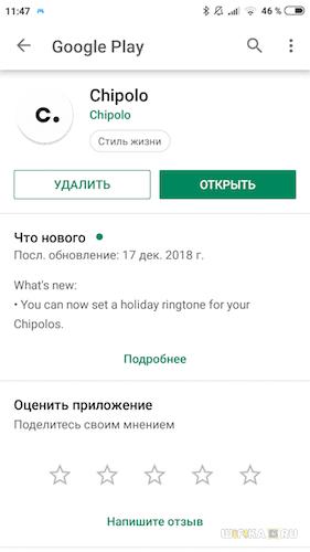 приложение chipolo
