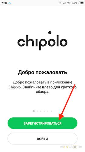 регистрация в chipolo