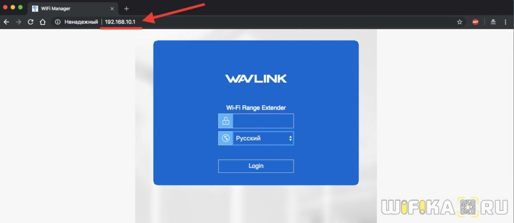 вход wifi.wavlink.com