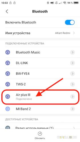 сеть air plus 3
