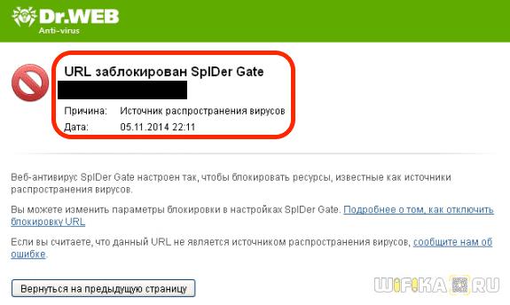антивирус заблокировал сайт