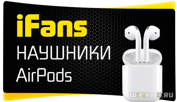 ifans airpods