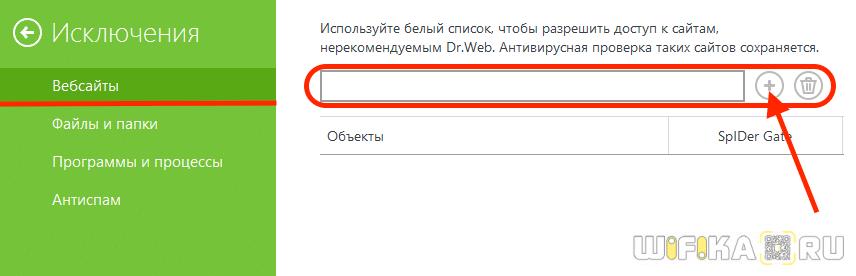 исключения dr web
