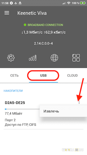 usb с телефона