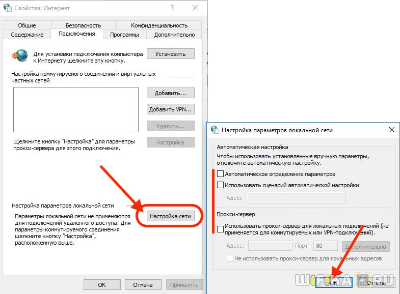 настройка прокси сервера windows
